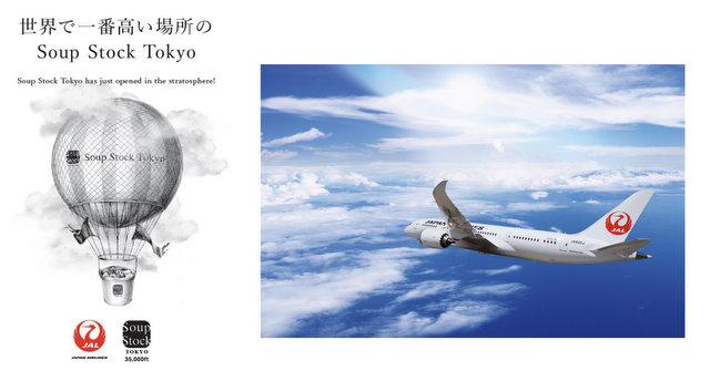 JAL AIR Soup Stock Tokyo